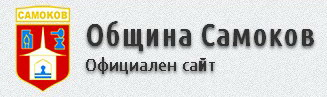 Община Самоков - Официален сайт