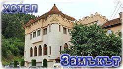 Хотел Замъкът - Самоков