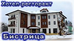 Хотел-ресторант Бистрица** в Самоков