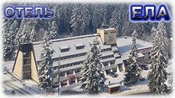 Отель ЕЛА *** - Боровец