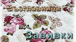 Георг Текс - ЕООД в Самоков