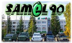 Завод Самел-90 АД - Самоков