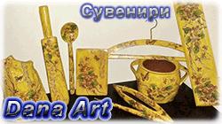 Сувенири и подаръци Dana Art - Самоков