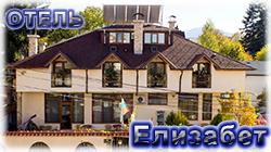 Отель Елизабет в Самоков