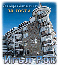 Eagle-Rock-Apartments-in-Beli-Iskar-BG