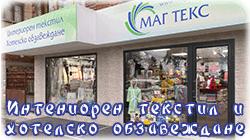 Магазин «Маг Текс»— Самоков