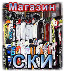 Sports-ski-shop-in-Samokov-BG